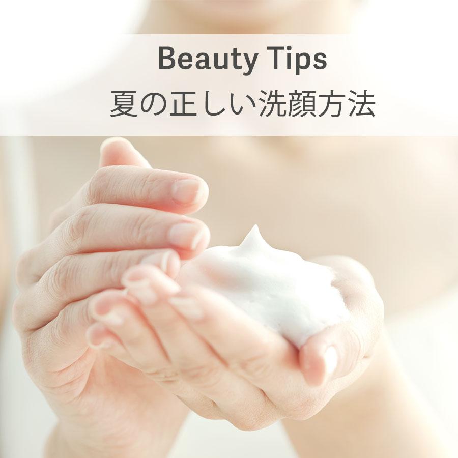 夏の正しい洗顔方法